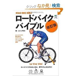 エンゾ早川「ロードバイクバイブル 改訂版」