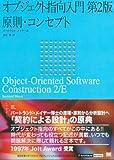 オブジェクト指向入門 第2版 原則・コンセプト (IT Architect'Archive クラシックモダン・コンピューティング)