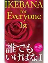 IKEBANA for Everyone Ist Daredemo Ikebana I