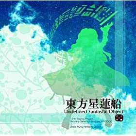 [同人PCソフト]東方星蓮船 ~ Undefined Fantastic Object.