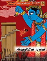 The Pillar of Destruction (Tamil Edition): (The Legend of Ponnivala [Tamil Series 1, Book 10]): Volume 10