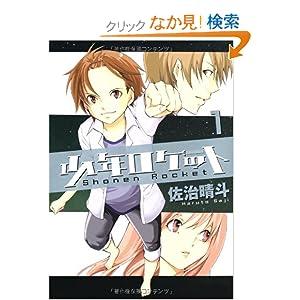 少年ロケット 第01巻(続) torrent