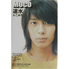 【クリックで詳細表示】MOCO―MOCOMICHI HAYAMI 2003 PHOTO CALENDAR BOOK [単行本]