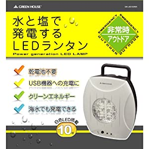 GREEN HOUSE(グリーンハウス) 乾電池不要 水と塩で発電するLEDランタン GH-LED10WBW
