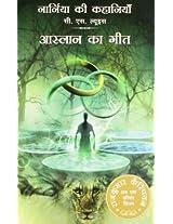Narnia Hindi Aaslaan Ka Geet