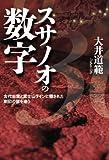 スサノオの数字―古代出雲と富士山ラインに隠された刻印の謎を追う