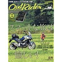 Out Rider 2016年10月号 小さい表紙画像