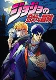 ジョジョの奇妙な冒険 Vol.1【DVD】