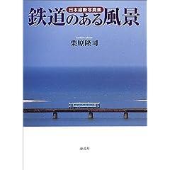 鉄道のある風景―日本縦断写真集