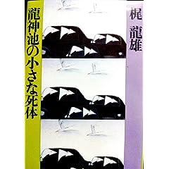 龍神池の小さな死体 (1979年)