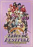 「テイルズ オブ フェスティバル2014」のチケットを先行先着で販売