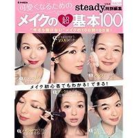 メイクの超基本100 2012年号 小さい表紙画像