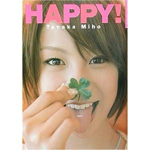『HAPPY! 田中美保 SEVENTEEN VISUAL BOOK』