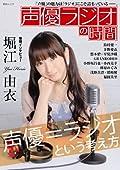 声優番組の魅力を伝える「声優ラジオの時間」の表紙に堀江由衣