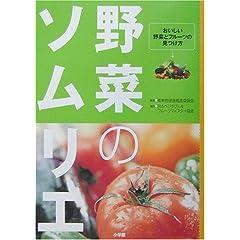 野菜のソムリエ