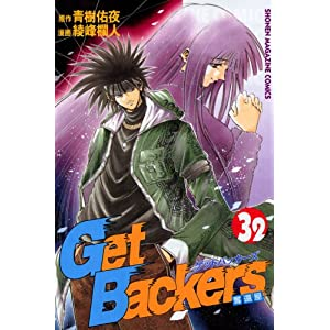【クリックでお店のこの商品のページへ】GetBackers奪還屋 (32) (講談社コミックス―Shonen magazine comics (3584巻)) [コミック]