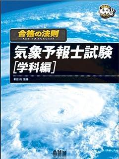 巨大積乱雲 スーパーセルが呼ぶ「殺人竜巻」戦慄予測 vol.3