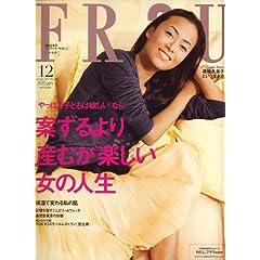 FRaU (フラウ) 2007年 12月号