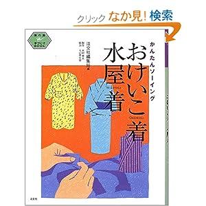 おけいこ着・水屋着—かんたんソーイング (茶の湯手づくりBOOK)