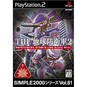 SIMPLE2000シリーズ Vol.81 THE地球防衛軍2