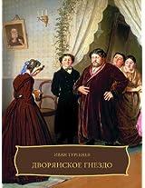 Дворянское гнездо (Dvorjanskoe gnezdo): Russian edition