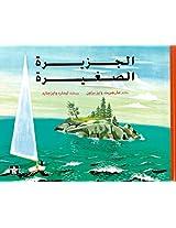 Al Gazira Al Sagheera / the Little Island