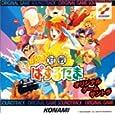 進め!対戦ぱずるだま ゲーム・ミュージック、横山智佐、 カラオケ (CD1996)