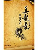 True Dragon Gas Vol 2 (Mystery World Series)