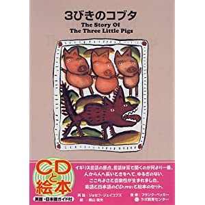 3びきのコブタ—The story of the three little pigs (CDと絵本)