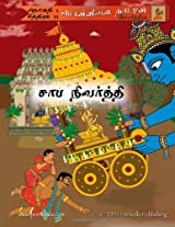 A Pilgrim's Journey (Tamil Edition): (The Legend of Ponnivala [Tamil Series 1, Book 11]): Volume 11