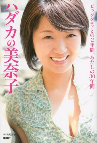 ビッグダディの元妻「美奈子」で芸能活動開始