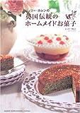 ジュリー・カレンの英国伝統のホームメイドお菓子 [単行本(ソフトカバー)]