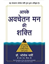 Apke Avchetan Man Ki Shakti (The Power of your Subconscious Mind) (Hindi)