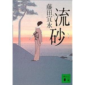 流砂 (講談社文庫)
