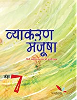 Vyakaran Manjusha - 7