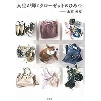 永岡美夏 人生が輝くクローゼットのひみつ 小さい表紙画像