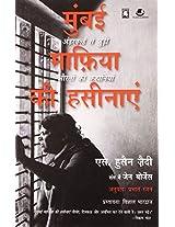 Mumbai Mafiya ki Hasinaayein