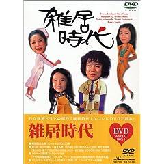 雑居時代 DVD-BOX1