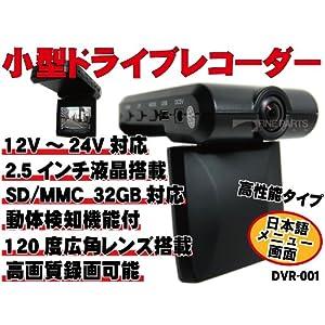 【クリックで詳細表示】DVR-001高性能ドライブレコーダー常時録画(車載カメラ)広角120度レンズ動体検知機能オート電源付