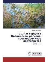 Ssha I Turtsiya V Kaspiyskom Regione: Protivorechivoe Partnerstvo