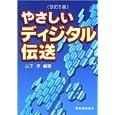 やさしいディジタル伝送 山下 孚 (2002/11)