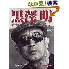 黒澤 明-夢のあしあと ([MOOK21]シリーズ)