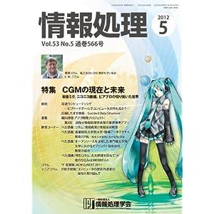 IPSJ Magazine: Front cover