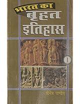 Bharat Ka Wrihat Itihas-Part 1