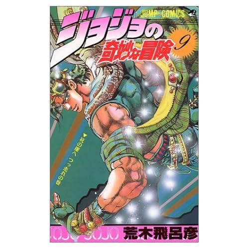 ジョジョの奇妙な冒険 9 (ジャンプ・コミックス)