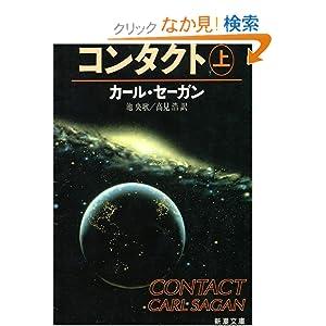 コンタクト〈上〉 (新潮文庫)