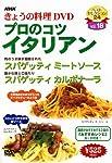 NHKきょうの料理プロのコツイタリアン