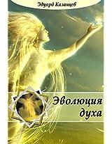 Эволюция духа (Russian Edition)