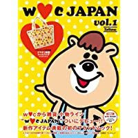 WC JAPAN 2012年度版 小さい表紙画像