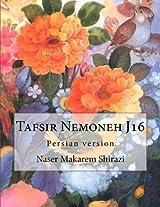 Tafsir Nemoneh J16: Persian Version